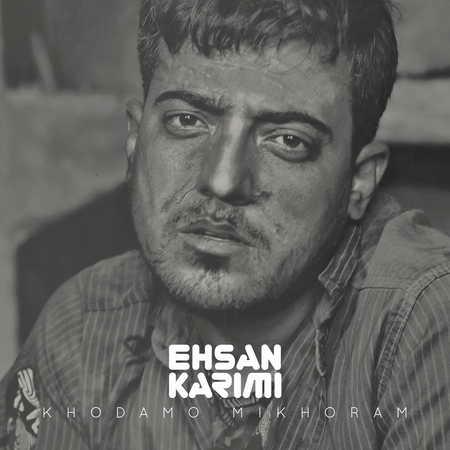 Ehsan Karimi Khodamo Mikhoram دانلود آهنگ احسان کریمی خودمو میخورم