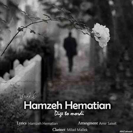 Hamzeh Hematian Dige To Mordi دانلود آهنگ حمزه همتیان دیگه تو مردی