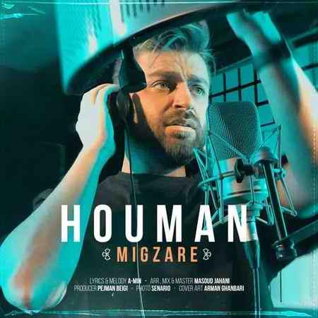 Houman Migzare دانلود آهنگ هومان میگذره