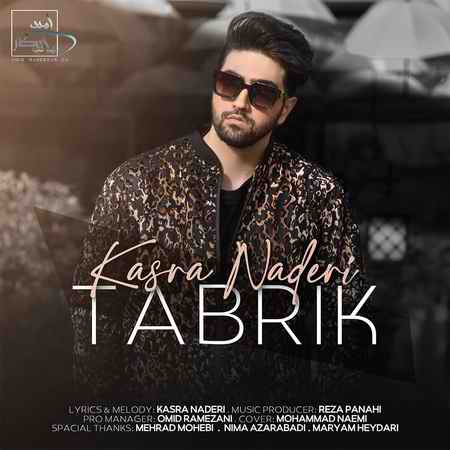 Kasra Naderi Tabrik دانلود آهنگ کسری نادری تبریک