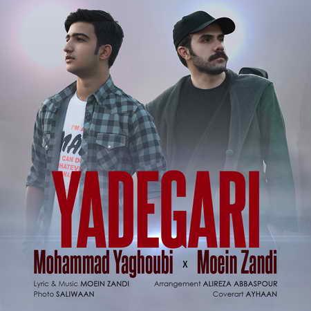 Moein Zandi Ft Mohammad Yaghoubi Yadegari دانلود آهنگ معین زندی و محمد یعقوبی یادگاری