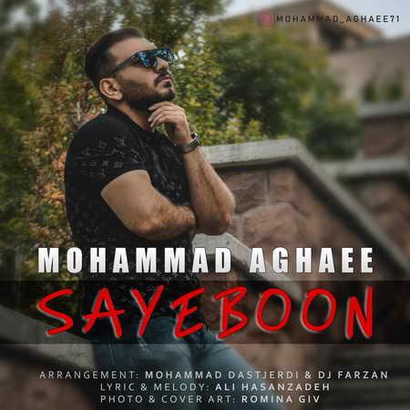 Mohammad Aghaei Sayeboon دانلود آهنگ محمد آقایی سایه بون