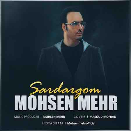 Mohsen Mehr Sardargom دانلود آهنگ محسن مهر سردرگم
