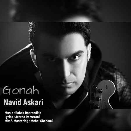 Navid Askari Gonah دانلود آهنگ نوید عسکری گناه