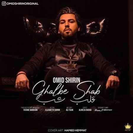 Omid Shirin Ghalbe Shab دانلود آهنگ امید شیرین قلب شب