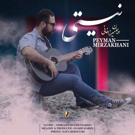 Peyman Mirzakhani Nisti دانلود آهنگ پیمان میرزاخانی نیستی