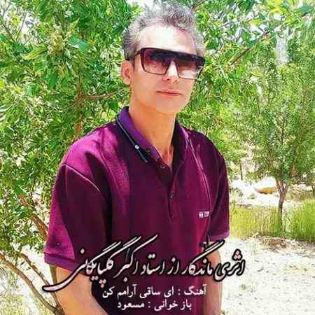 masoud ey saghi aramam kon 2021 05 25 18 42 07 دانلود آهنگ مسعود ای ساقی آرامم کن