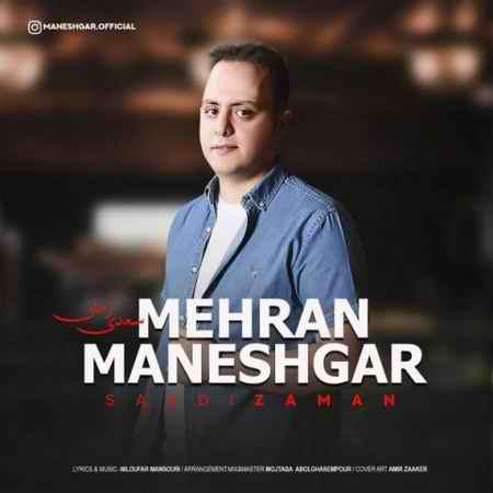 mehran maneshgar saadi zaman 2021 05 10 01 39 45 دانلود آهنگ مهران منشگر سعدی زمان