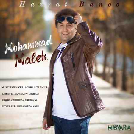 mohammad malek hazrate banoo 2021 05 11 20 02 20 دانلود آهنگ محمد ملک حضرت بانو