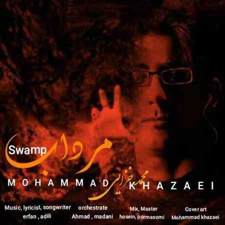 photo 2021 05 02 17 22 30 دانلود آهنگ محمد خزایی مرداب