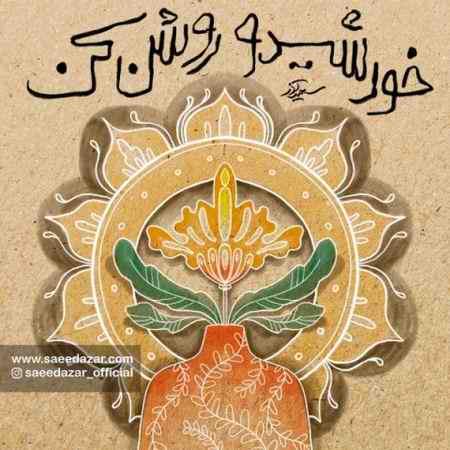 saeed azar khorshido roshan kon 2021 05 06 14 15 47 دانلود آهنگ سعید آذر خورشید روشن کن