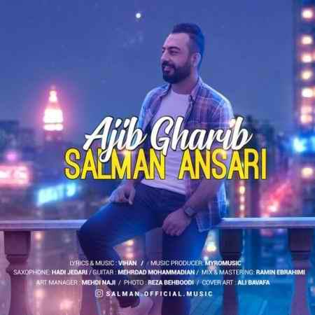 salman ansari ajib gharib 2021 05 19 16 57 03 دانلود آهنگ سلمان انصاری عجیب غریب