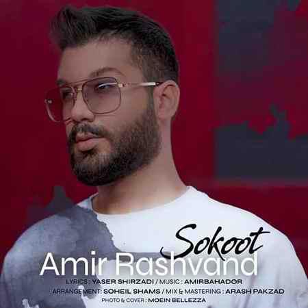 Amir Rashvand Sokoot دانلود آهنگ امیر رشوند سکوت
