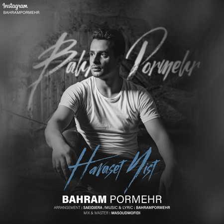 Bahram Pormehr Havaset Nist دانلود آهنگ بهرام پرمهر حواست نيست