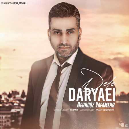 Behrouz Vafamehr Dele Daryaei دانلود آهنگ بهروز وفامهر دل دریایی
