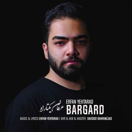 Erfan Yektarad Bargard  دانلود آهنگ عرفان یکتا راد برگرد