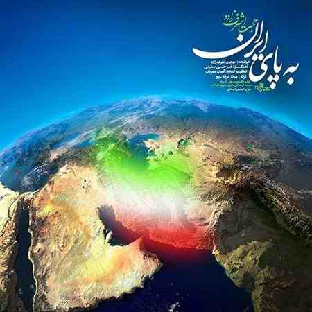 Hojat Ashrafzadeh Be Paye Iran دانلود آهنگ حجت اشرف زاده به پای ایران