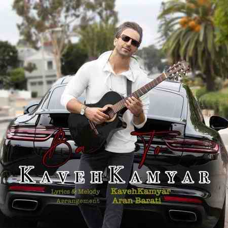 Kaveh Kamyar Ba To دانلود آهنگ کاوه کامیار با تو
