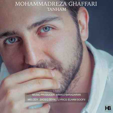 Mohammadreza Ghaffari Tanham دانلود آهنگ محمدرضا غفاری تنهام