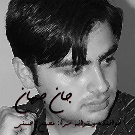 Mohsen Ahsani Jane Jahan دانلود آهنگ محسن احسنی جان جهان