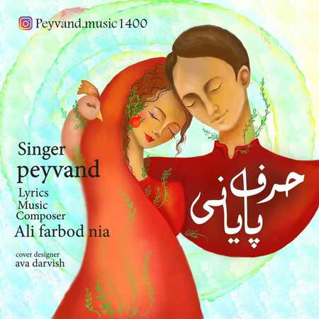 Peyvand Harfe Payani دانلود آهنگ پیوند حرف پایانی
