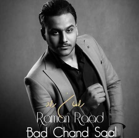 Raman Raad Bade Chand Sal دانلود آهنگ رامان راد بعد چند سال