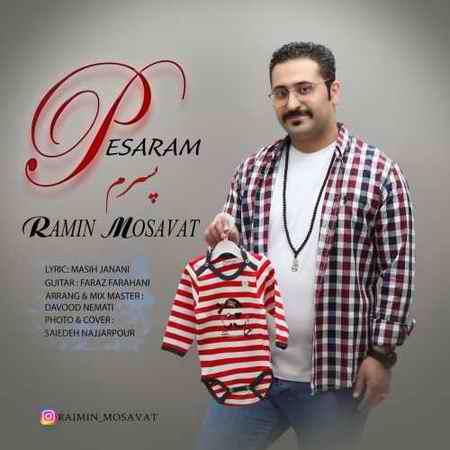 Ramin Mosavat Pesaram دانلود آهنگ رامین مساوات پسرم