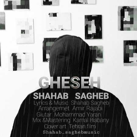 Shahab Sagheb Ghese دانلود آهنگ شهاب ثاقب قصه