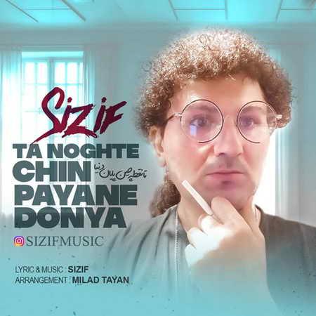 Sizif Ta Noghte Chin Payane Donya دانلود آهنگ سیزیف تا نقطه چین پایان دنیا