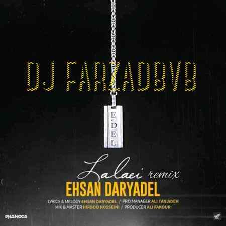 ehsan daryadel lalaei dj farzadbvb remix دانلود ریمیکس احسان دریادل لالایی