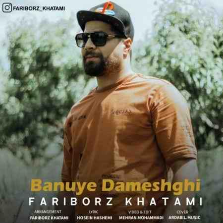 fariborz khatami banuye dameshghi 2021 06 27 22 27 26 دانلود آهنگ فریبرز خاتمی بانوی دمشقی