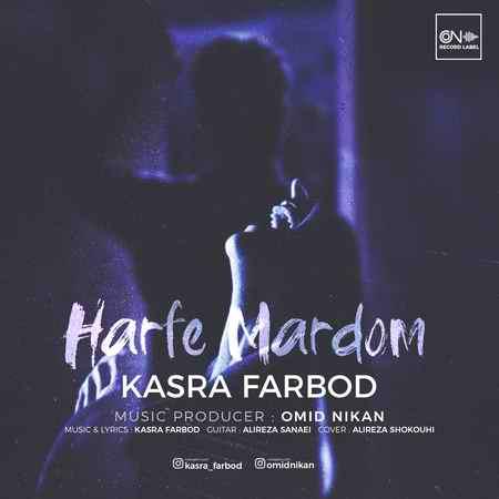 harfe mardom5 دانلود آهنگ کسری فربد حرف مردم