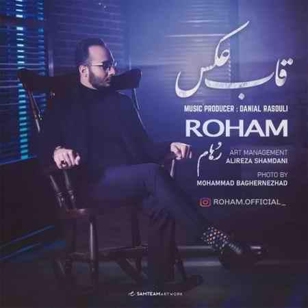roham ghabe aks 2021 06 30 18 18 15 دانلود آهنگ رهام قاب عکس