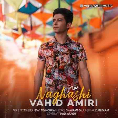 vahid amiri naghashi 2021 06 16 21 41 21 دانلود آهنگ وحید امیری نقاشی