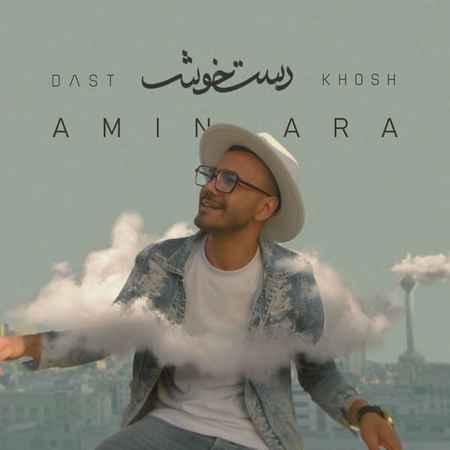 Amin Ara Dast Khosh دانلود آهنگ امین آرا دست خوش