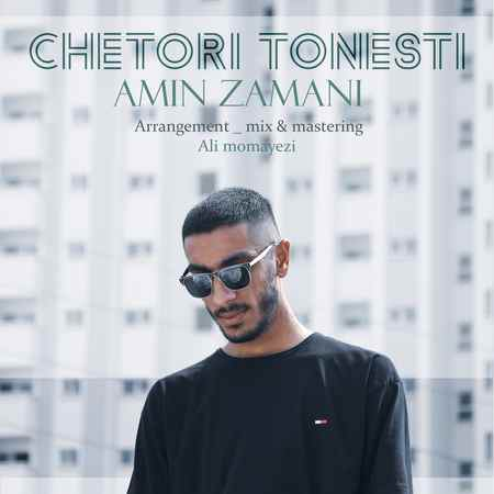 Amin Zamani Chetori Toonesti دانلود آهنگ امین زمانی چه طوری تونستی