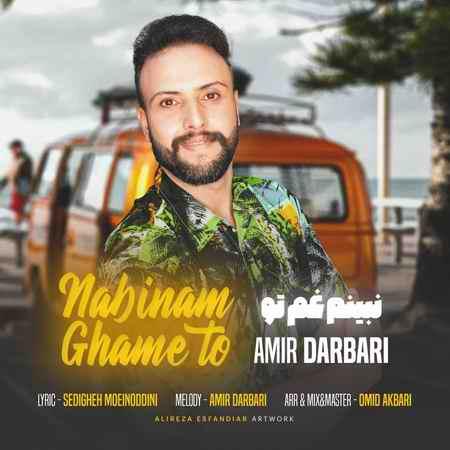 Amir Darbari Nabinam Ghame To دانلود آهنگ امیر درباری نبینم غم تو