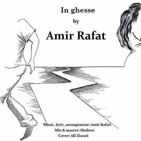 Amir Rafat In Ghesse دانلود آهنگ امیر رافت این قصه