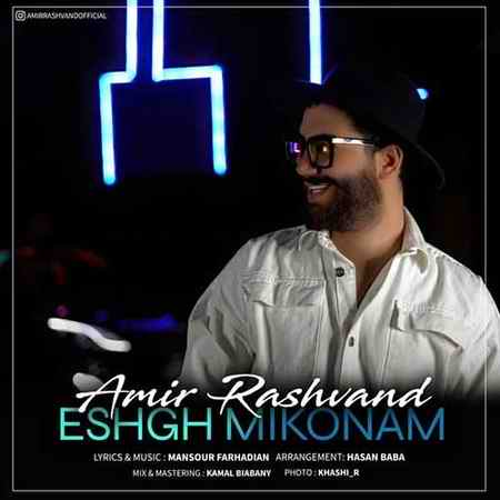 Amir Rashvand Eshgh Mikonam دانلود آهنگ امیر رشوند عشق میکنم
