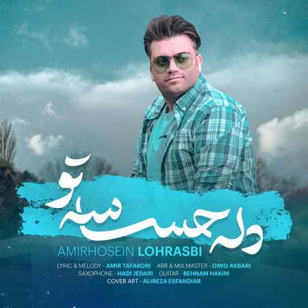 Amirhosein Lohrasbi Dele Hasase To دانلود آهنگ امیر حسین لهراسبی دل حساس تو