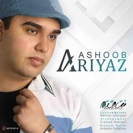 Ariyaz Ashoob دانلود آهنگ آریاز آشوب
