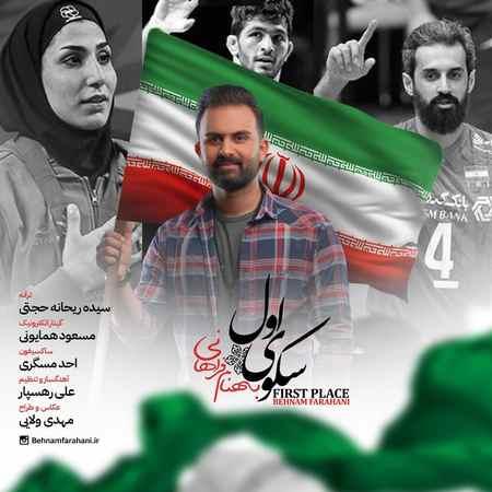 Behnam Farahani Sakooye Aval دانلود آهنگ بهنام فراهانی سکوی اول