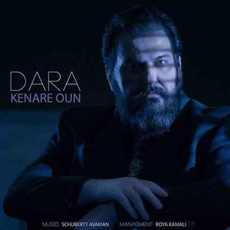 Dara Kenare Oun دانلود آهنگ دارا کنار اون