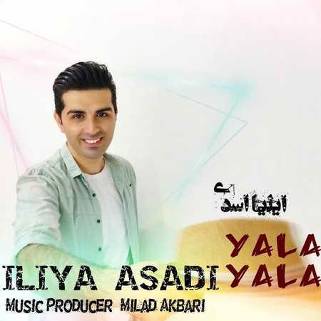 Eiliya Asadi Yala Yala دانلود آهنگ ایلیا اسدی یالا یالا