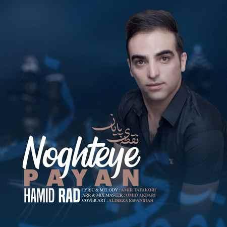 Hamid Rad Noghteye Payan دانلود آهنگ حمید راد نقطه ی پایان