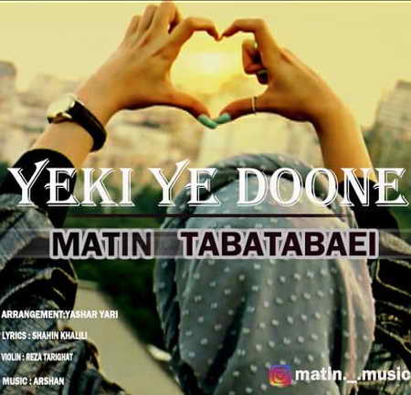 Matin Tabatabaei Yeki Ye Doone دانلود آهنگ متین طباطبایی یکی یه دونه