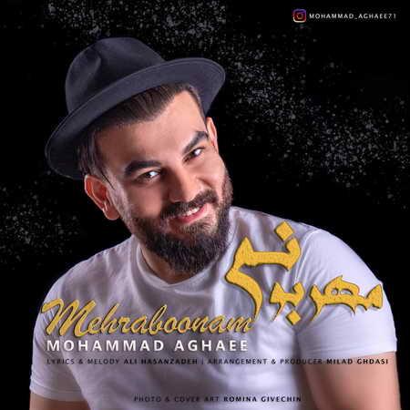 Mohammad Aghaei Mehraboonam دانلود آهنگ محمد آقایی مهربونم