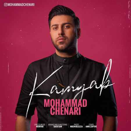 Mohammad Chenari Kamyab دانلود آهنگ محمد چناری کمیاب