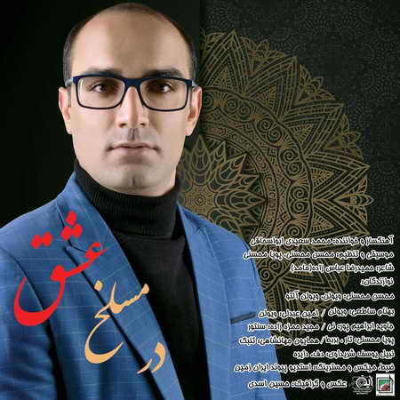 Mohammadsaeedi Abueshaghi Dar Maslakhe Eshgh دانلود آهنگ محمد سعیدی ابواسحاقی در مسلخ عشق