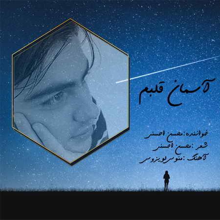 Mohsen Ahsani Asemane Ghalbam دانلود آهنگ محسن احسنی آسمان قلبم